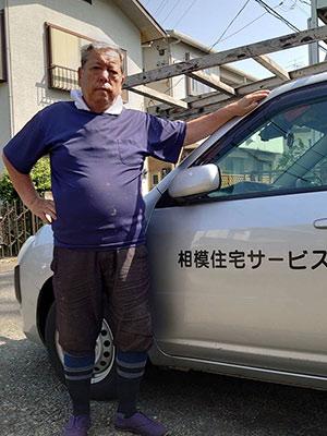 神奈川の雨漏り修理の達人 舘坂譲二