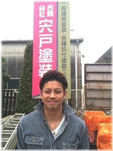 栃木の雨漏り修理の達人 宍戸猛司