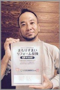 東京の雨漏り修理職人 折田文吾