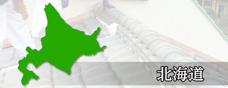 北海道の雨漏り修理業者・雨漏り修理職人