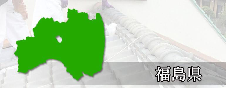 福島の雨漏り修理業者・雨漏り修理職人