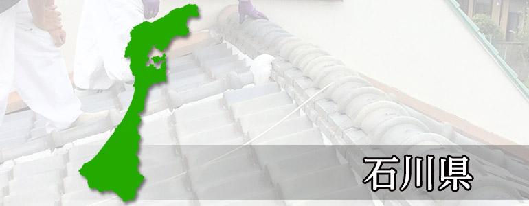 石川の雨漏り修理業者・雨漏り修理職人