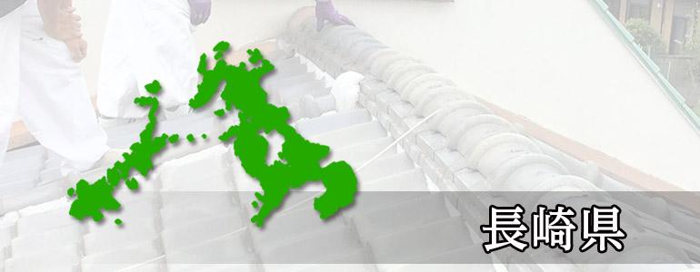 長崎の雨漏り修理業者・雨漏り修理職人