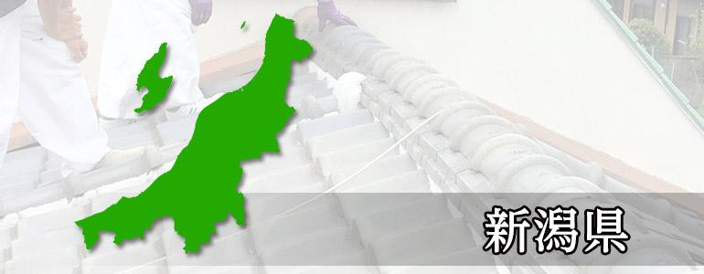 新潟の雨漏り修理業者・雨漏り修理職人