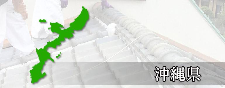 沖縄の雨漏り修理業者・雨漏り修理職人