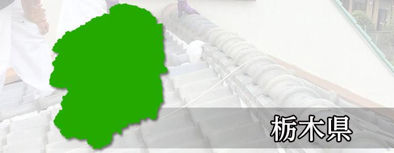 栃木の雨漏り修理業者・雨漏り修理職人