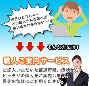 都道府県、症状からピッタリの職人をご案内します。