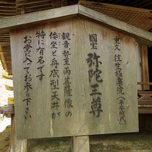 寺院の雨漏りに関する豆知識