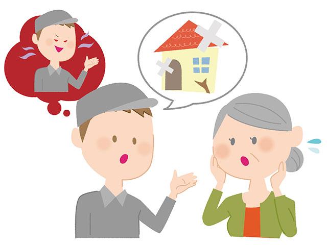 雨漏り修理は悪徳屋根修理業者に注意を!
